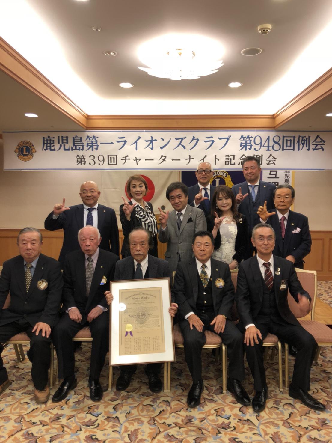 鹿児島第一LC チャーターナイト39周年記念例会 福岡大樹ライオンズクラブ