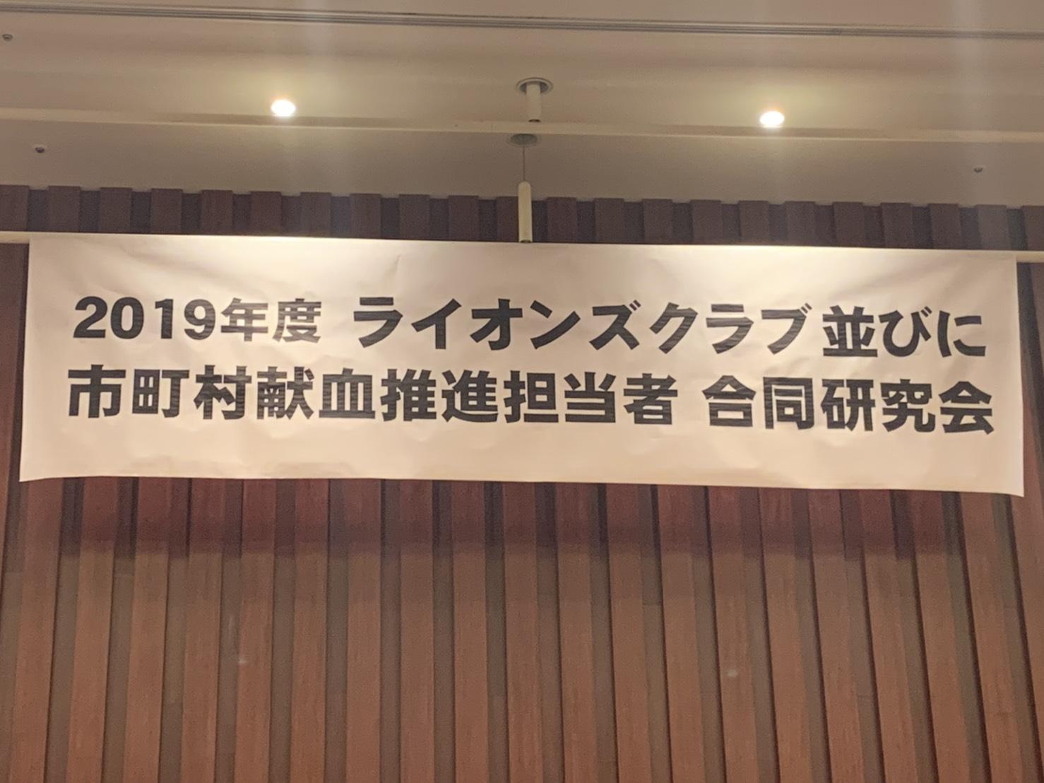 献血推進者研修会 福岡大樹ライオンズクラブ