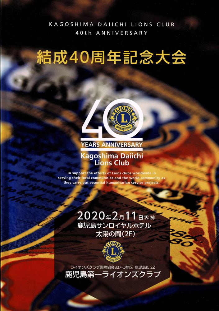 鹿児島第一ライオンズクラブの40周年記念冊子